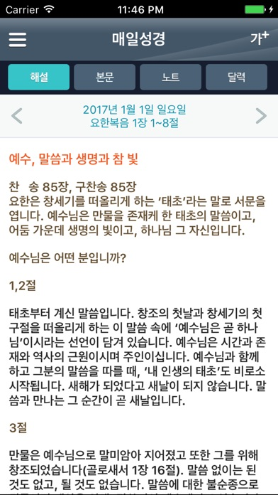 다운로드 매일성경 - 모바일 Android 용