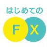 はじめてのFX -デモトレード(バーチャル...