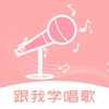 跟我学唱歌-教你学唱歌之美声