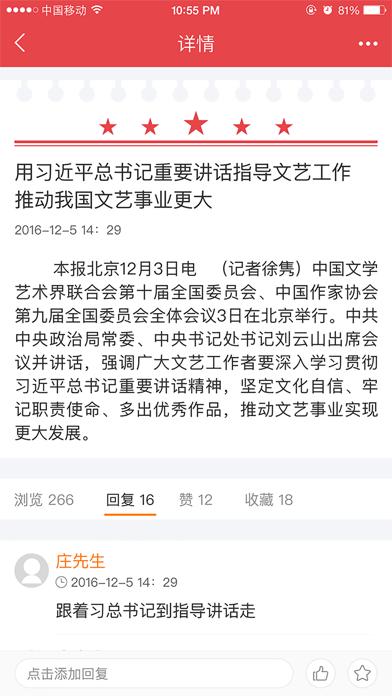大干社区党委 screenshot three