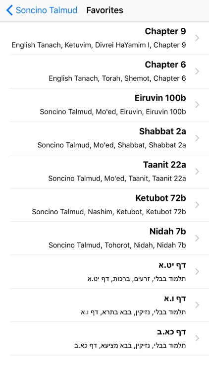 Torah Library screenshot-4