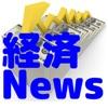 経済News+