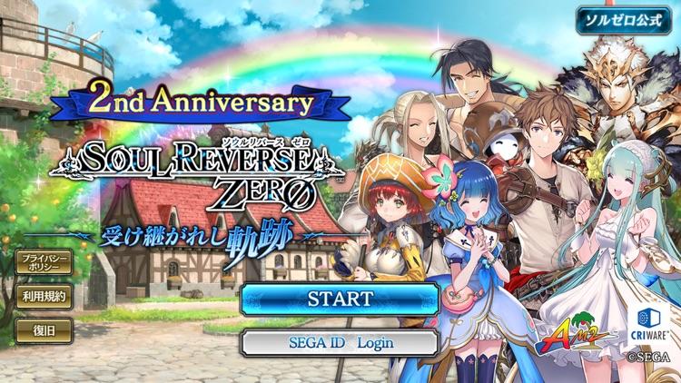 ソウルリバース ゼロ(SOUL REVERSE ZERO) screenshot-0