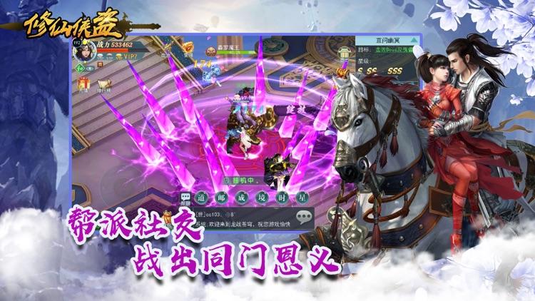 修仙侠盗-梦幻仙侠剑客情缘手游 screenshot-3