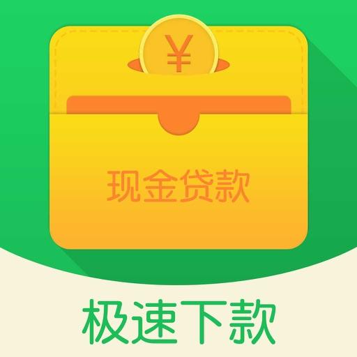 现金贷款钱包-小额借款秒借钱贷款软件