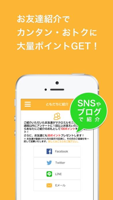 アンケートアプリbyマクロミル/ポイント貯めてお小遣い稼ぎスクリーンショット4