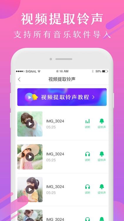 酷狗铃声-手机直接设置铃声 screenshot-4