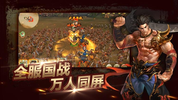 三国-无双战纪 screenshot-3