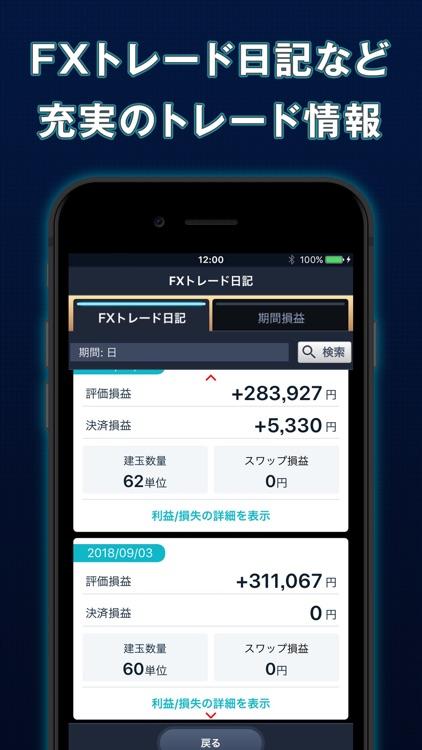 GMOクリック FXneo screenshot-3