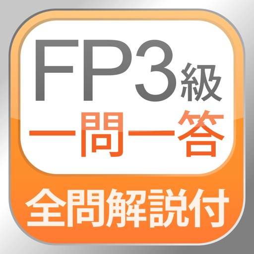 FP3級学科一問一答問題集