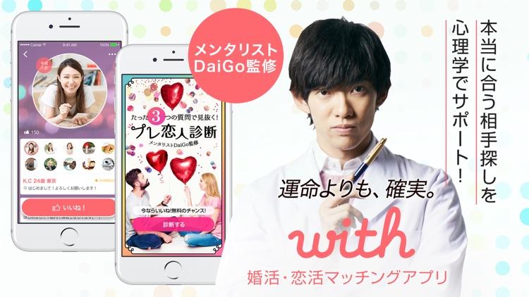 出会いはwith(ウィズ) 婚活・恋活・マッチングアプリ screenshot-5