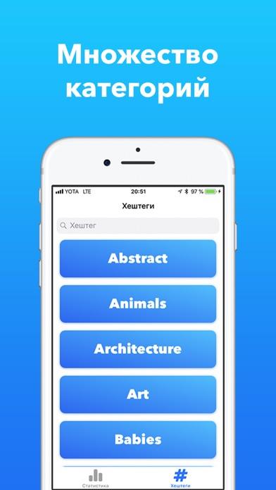Хештеги для Инстаграм Screenshot 2