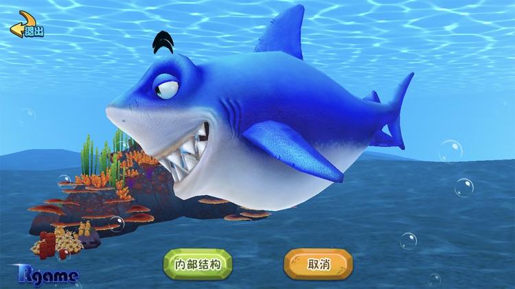 AR海洋动物百科 screenshot-3