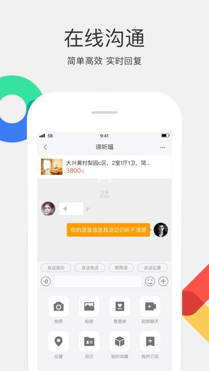 58同城-招聘找工作租房网 screenshot-4