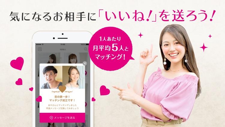 ゼクシィ恋結び - マッチングアプリで婚活・恋活 screenshot-3