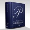 ポケプロ仏和和仏|ポケット判フランス語辞典...