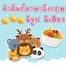 English Thai Vocabulary Study