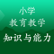 App Icon for 教师资格证考试《小学教育教学知识与能力》真题库练习 App in United States IOS App Store
