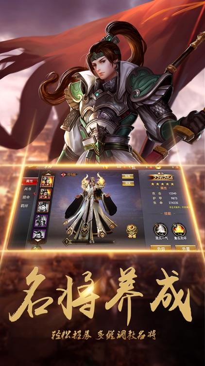 决战沙场-策略三国攻城游戏 screenshot-3