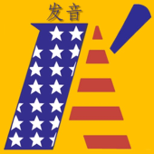American Accent: Chinese iOS App