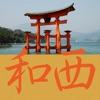 CJKI和西辞典 - iPhoneアプリ