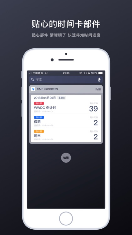 Time 时间卡 screenshot-3