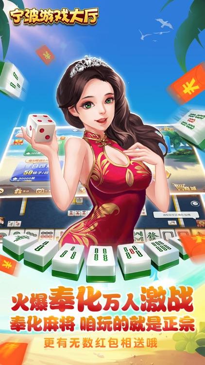 宁波游戏大厅 screenshot-3