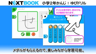 小学2年生かんじ:ゆびドリル(書き順判定対応漢字学習アプリ)スクリーンショット4