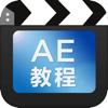 AE特效教程大全 - 视频剪辑影视AE特效软件