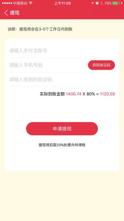 派红包 - 能偷红包的社交app screenshot-7