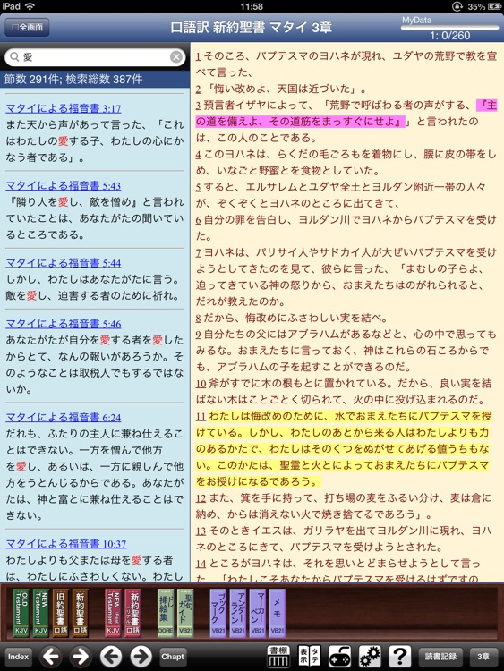 VB21 口語訳聖書+KJV screenshot-0