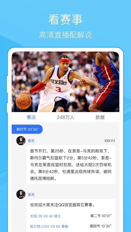 QQ浏览器-王卡免流量看短视频直播 screenshot-0