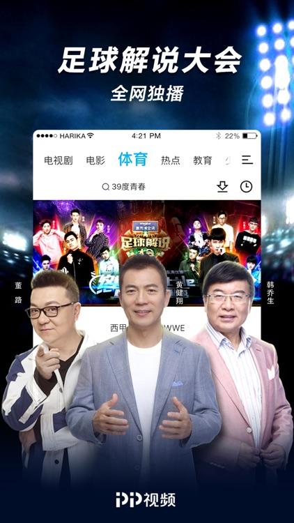 PP视频-中超西甲英超全网独播 screenshot-5