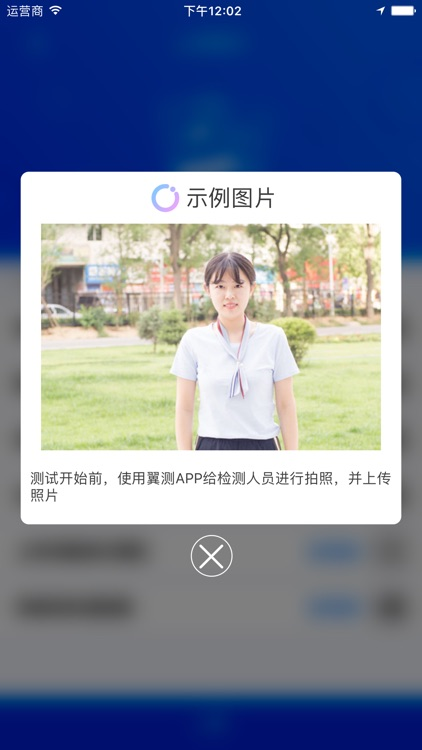 翼测 screenshot-3