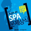 SPA 문제상식 - Common Sense Test