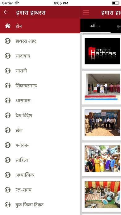 Hamara HathrasScreenshot of 5