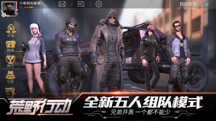 荒野行动 screenshot-2
