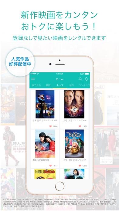 動画アプリ minto - 好きな映画を交換しよう!のスクリーンショット1