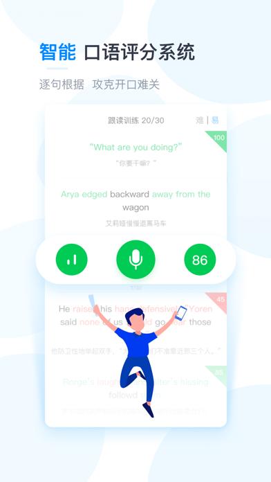 可可英语-英语听力口语训练神器