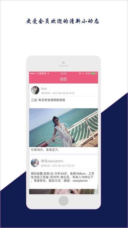 白合婚恋-国内领先的相亲交友平台 screenshot-3