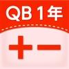 QB説明 さんすう 1ねん たしざん・ひきざん - iPadアプリ
