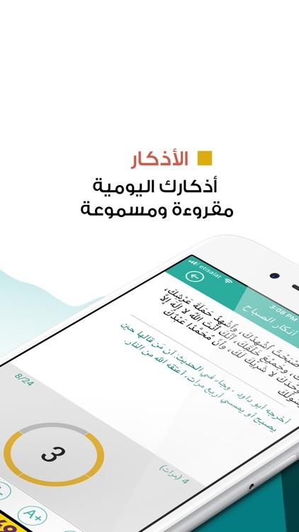 المصلي : Qibla, Athkar, Quran screenshot-5