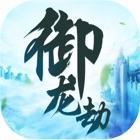 御龙劫-剑荡九州 修仙问道 icon