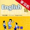 牛津上海版小学英语三年级上下册 -同步课本学习机