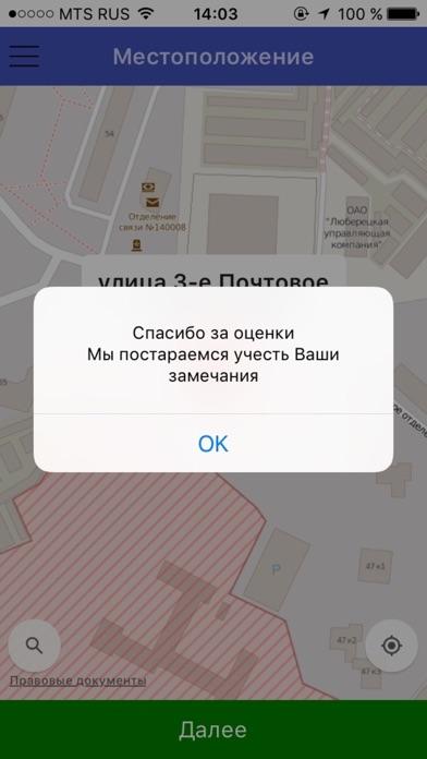 Такси ЛачинСкриншоты 4