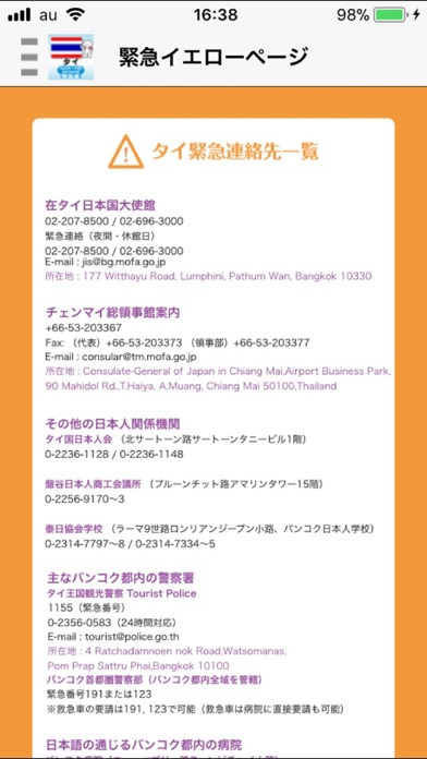 指さし会話タイ touch&talk 【PV】 LITEのおすすめ画像4