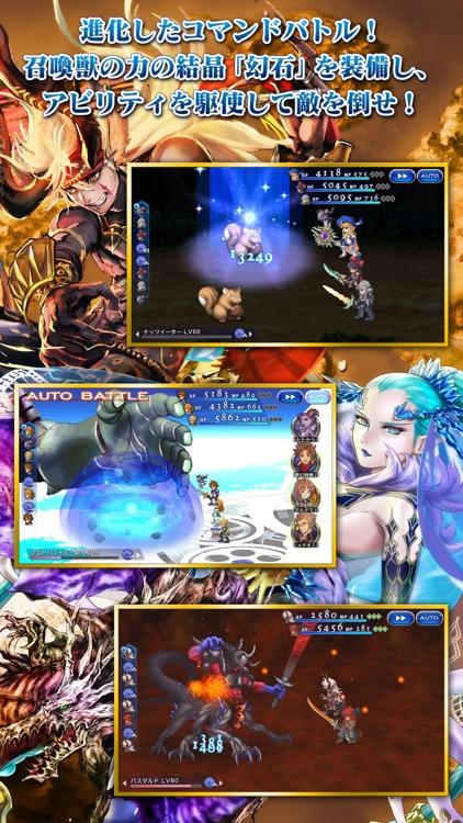 FINAL FANTASY LEGENDS II 時空ノ水晶 screenshot-4