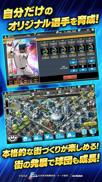 野球つく!! screenshot-3
