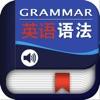 英语语法(含小/初/高、中)大全 - iPadアプリ