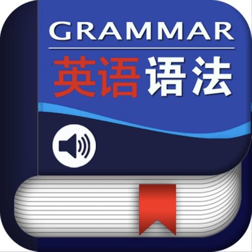 英语语法(含小/初/高、中)大全